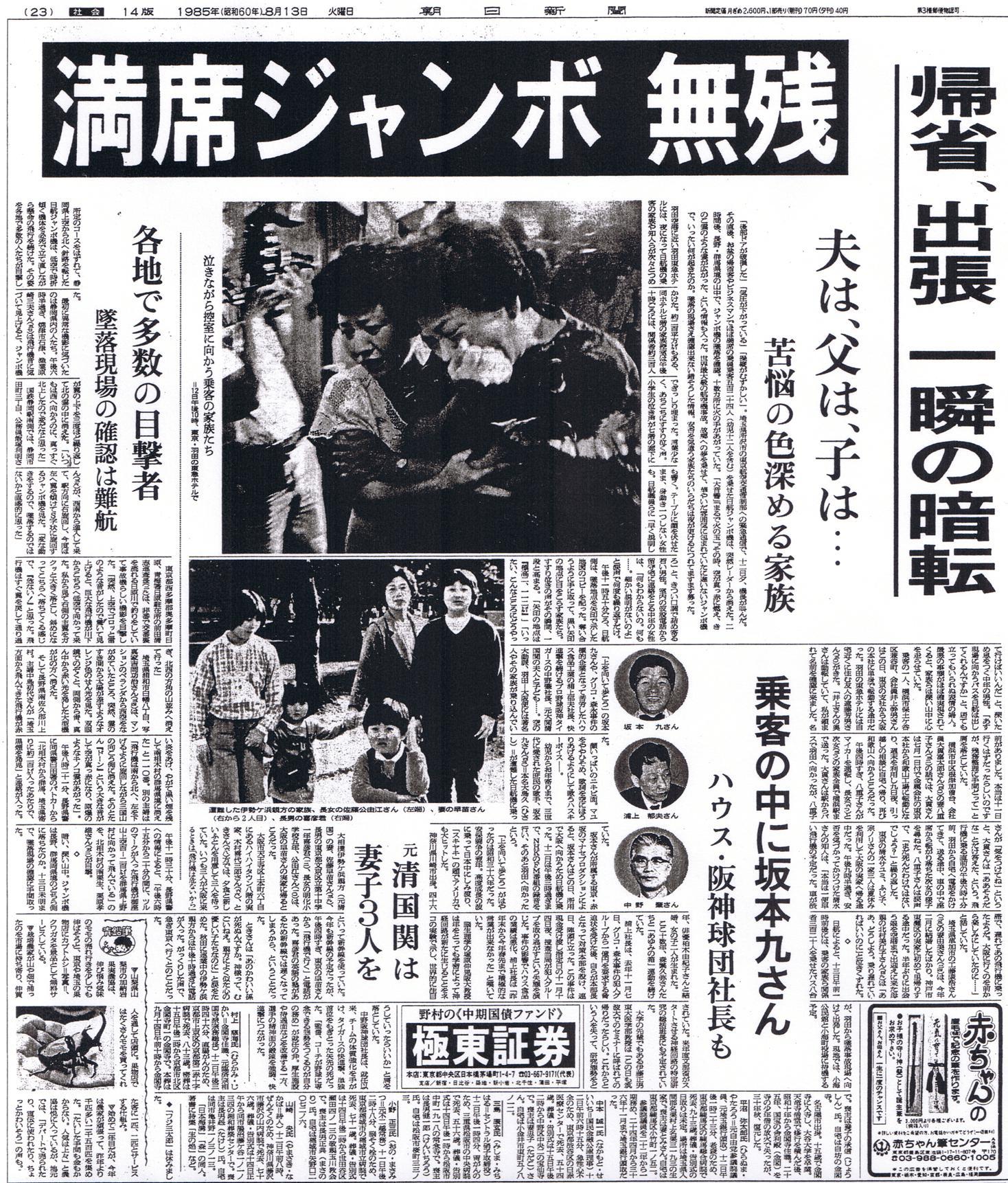 日本 航空 123 便 墜落 事故 真相 【都市伝説】日本航空123便墜落事故はただの事故ではない可能性。隠さ...