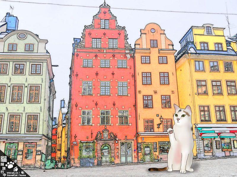貓咪旅行中 斯德哥爾摩