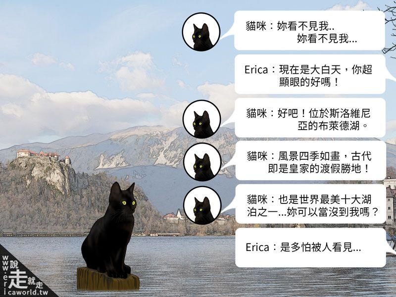 貓咪旅行中 斯洛維尼亞