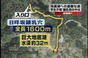 岡山 地底 湖 失踪 事件