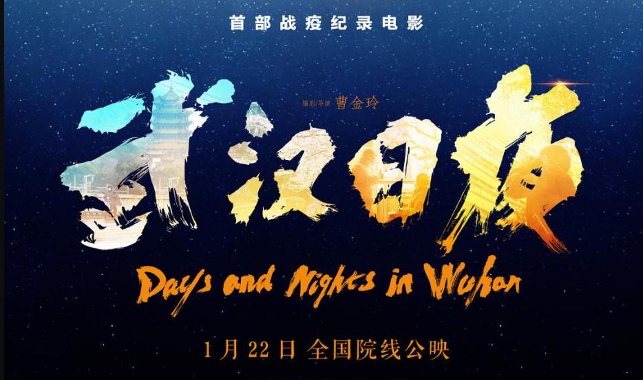 『TW電影』 武汉日夜整版线上Days and Nights in Wuhan 線上看小鴨 | amey gobas - vocus