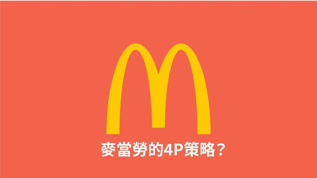 麥當勞的行銷4P策略
