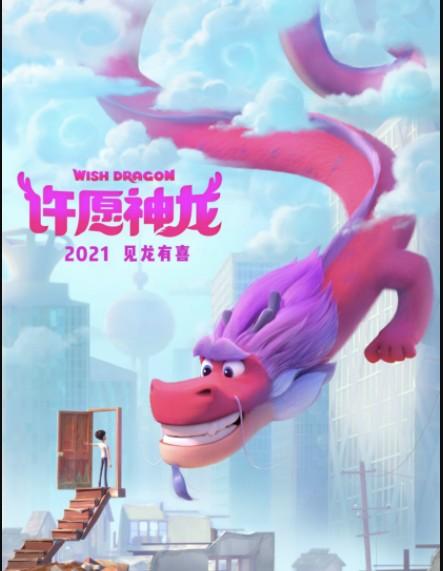『TW電影』 许愿神龙整版线上Wish Dragon 線上看小鴨完整版 2021-HD | amey gobas - vocus